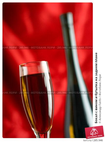 Бокал с вином и бутылка на заднем плане, фото № 285946, снято 25 июля 2017 г. (c) Александр Fanfo / Фотобанк Лори