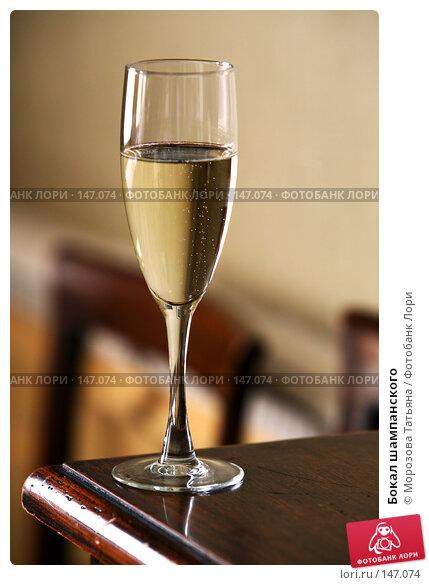 Бокал шампанского, фото № 147074, снято 22 сентября 2007 г. (c) Морозова Татьяна / Фотобанк Лори