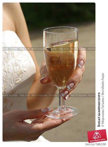 Бокал шампанского, фото № 166518, снято 22 сентября 2006 г. (c) Морозова Татьяна / Фотобанк Лори