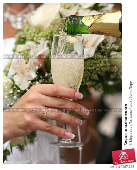 Купить «Бокал шампанского», фото № 267218, снято 25 августа 2007 г. (c) Морозова Татьяна / Фотобанк Лори
