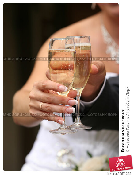 Бокал шампанского, фото № 267222, снято 25 августа 2007 г. (c) Морозова Татьяна / Фотобанк Лори
