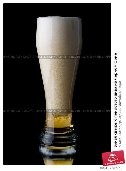 Бокал свежего пенистого пива на черном фоне, фото № 316710, снято 5 июня 2008 г. (c) Мельников Дмитрий / Фотобанк Лори