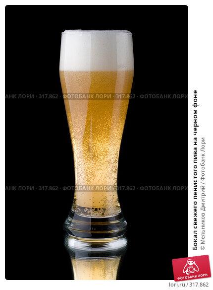 Бокал свежего пенистого пива на черном фоне, фото № 317862, снято 5 июня 2008 г. (c) Мельников Дмитрий / Фотобанк Лори