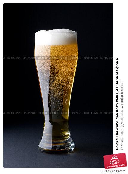 Бокал свежего пенного пива на черном фоне, фото № 319998, снято 24 мая 2008 г. (c) Мельников Дмитрий / Фотобанк Лори