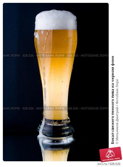 Бокал свежего пенного пива на черном фоне, фото № 328526, снято 5 июня 2008 г. (c) Мельников Дмитрий / Фотобанк Лори