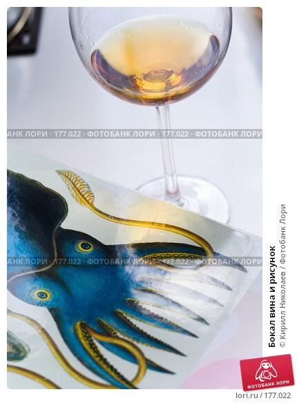 Бокал вина и рисунок, фото № 177022, снято 1 сентября 2007 г. (c) Кирилл Николаев / Фотобанк Лори