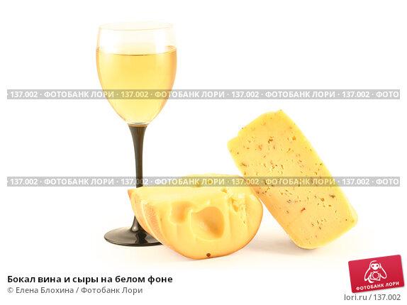 Купить «Бокал вина и сыры на белом фоне», фото № 137002, снято 25 августа 2007 г. (c) Елена Блохина / Фотобанк Лори