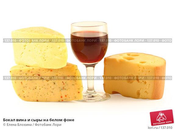 Бокал вина и сыры на белом фоне, фото № 137010, снято 25 августа 2007 г. (c) Елена Блохина / Фотобанк Лори