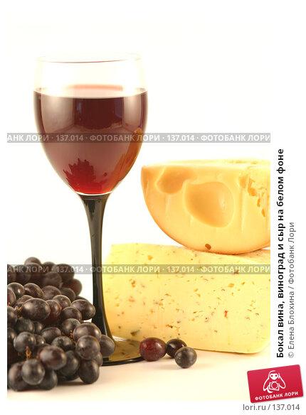 Бокал вина, виноград и сыр на белом фоне, фото № 137014, снято 25 августа 2007 г. (c) Елена Блохина / Фотобанк Лори