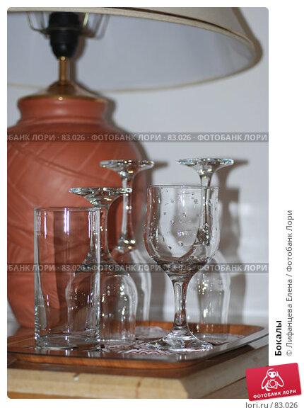Бокалы, фото № 83026, снято 21 августа 2007 г. (c) Лифанцева Елена / Фотобанк Лори