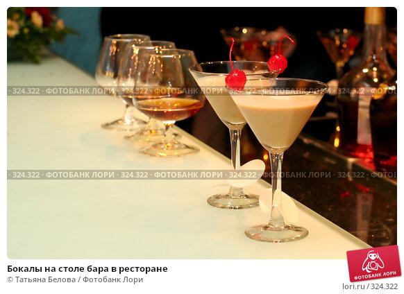 Бокалы на столе бара в ресторане, фото № 324322, снято 11 июня 2008 г. (c) Татьяна Белова / Фотобанк Лори
