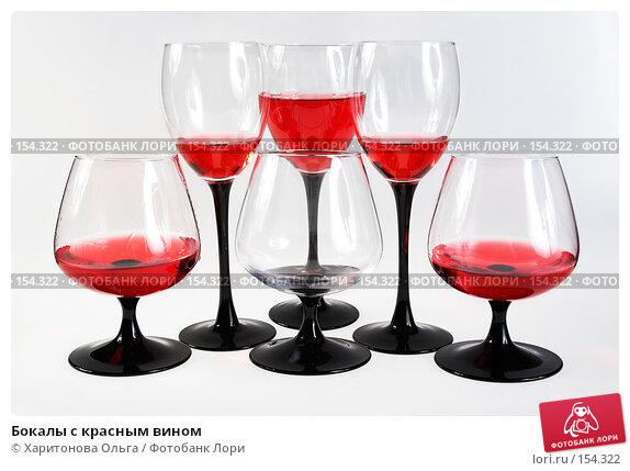 Купить «Бокалы с красным вином», фото № 154322, снято 2 декабря 2007 г. (c) Харитонова Ольга / Фотобанк Лори