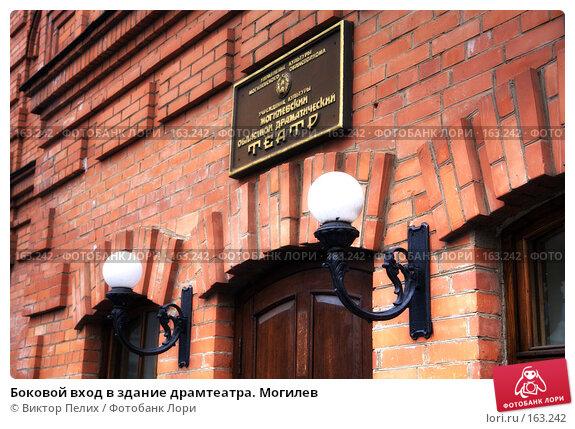 Боковой вход в здание драмтеатра. Могилев, фото № 163242, снято 24 мая 2017 г. (c) Виктор Пелих / Фотобанк Лори