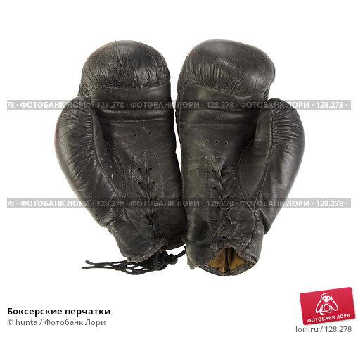 Боксерские перчатки, фото № 128278, снято 1 ноября 2007 г. (c) hunta / Фотобанк Лори