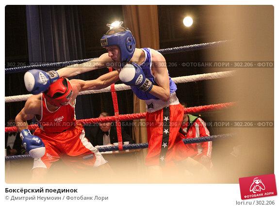 Боксёрский поединок, эксклюзивное фото № 302206, снято 20 марта 2008 г. (c) Дмитрий Неумоин / Фотобанк Лори