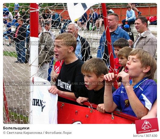 Болельщики, фото № 307630, снято 1 июня 2008 г. (c) Светлана Кириллова / Фотобанк Лори