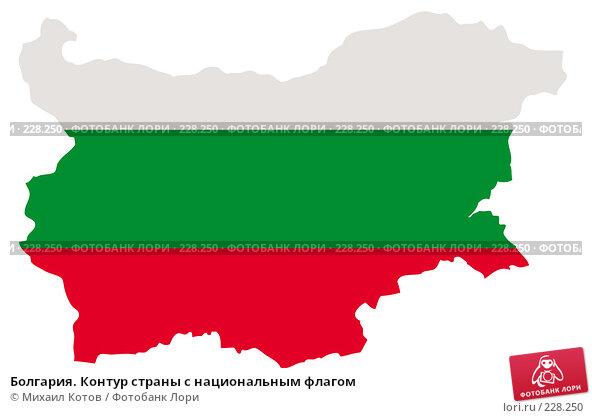 Купить «Болгария. Контур страны с национальным флагом», иллюстрация № 228250 (c) Михаил Котов / Фотобанк Лори