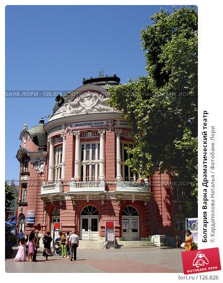 Болгария Варна Драматический театр, фото № 126826, снято 22 июля 2006 г. (c) Кардаполова Наталья / Фотобанк Лори