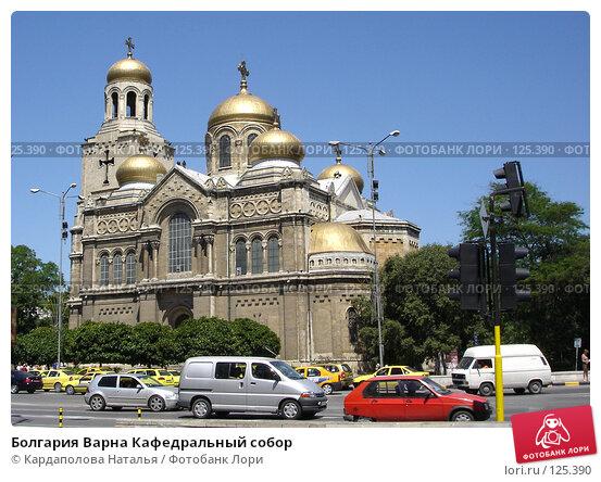 Болгария Варна Кафедральный собор, фото № 125390, снято 22 июля 2006 г. (c) Кардаполова Наталья / Фотобанк Лори