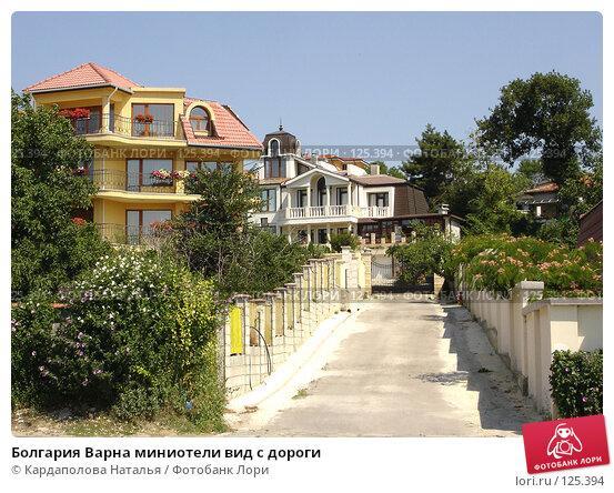 Купить «Болгария Варна миниотели вид с дороги», фото № 125394, снято 20 июля 2006 г. (c) Кардаполова Наталья / Фотобанк Лори