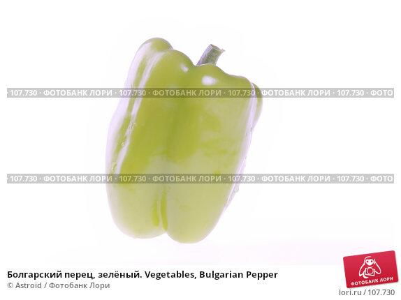 Болгарский перец, зелёный. Vegetables, Bulgarian Pepper, фото № 107730, снято 4 января 2007 г. (c) Astroid / Фотобанк Лори