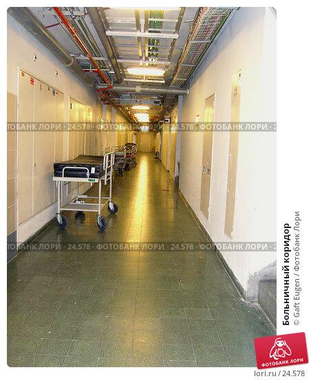 Больничный коридор, фото № 24578, снято 25 июля 2017 г. (c) Gaft Eugen / Фотобанк Лори