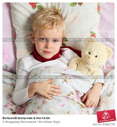 Купить «Больной мальчик в постели», фото № 4063710, снято 26 ноября 2012 г. (c) Владимир Мельников / Фотобанк Лори