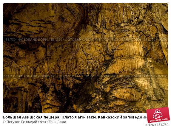 Большая Азишская пещера. Плато Лаго-Наки. Кавказский заповедник, фото № 151730, снято 10 августа 2007 г. (c) Петухов Геннадий / Фотобанк Лори