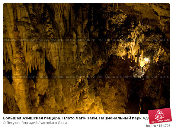 Большая Азишская пещера. Плато Лаго-Наки. Национальный парк Адыгеи, фото № 151726, снято 10 августа 2007 г. (c) Петухов Геннадий / Фотобанк Лори