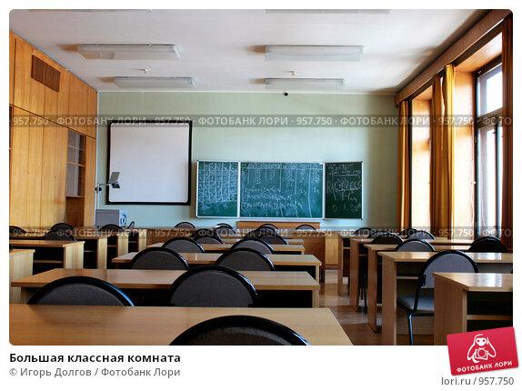 Большая классная комната. Стоковое фото, фотограф Игорь Долгов / Фотобанк Лори