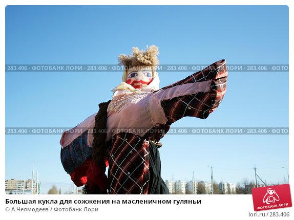 Большая кукла для сожжения на масленичном гуляньи, фото № 283406, снято 18 февраля 2007 г. (c) A Челмодеев / Фотобанк Лори
