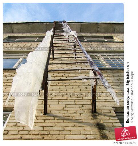 Купить «Большая сосулька. Big icicles on», фото № 130078, снято 25 февраля 2005 г. (c) Serg Zastavkin / Фотобанк Лори