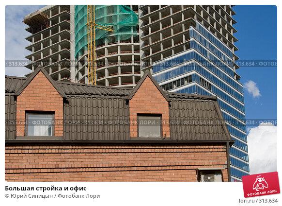 Большая стройка и офис, фото № 313634, снято 30 мая 2008 г. (c) Юрий Синицын / Фотобанк Лори