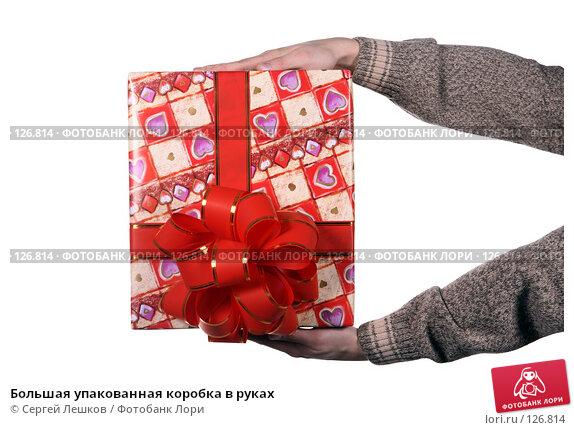 Большая упакованная коробка в руках, фото № 126814, снято 25 ноября 2007 г. (c) Сергей Лешков / Фотобанк Лори