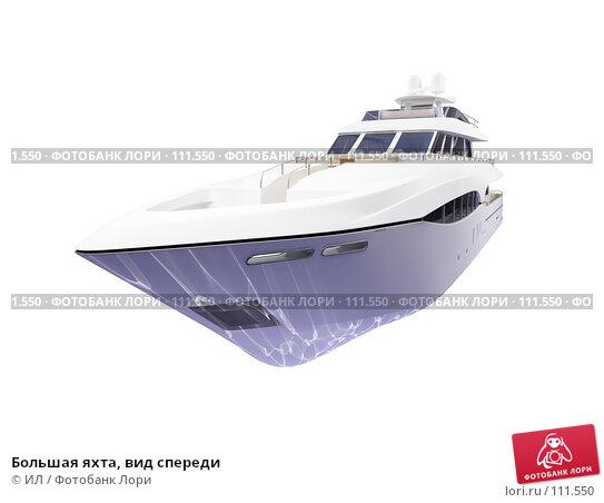 Большая яхта, вид спереди, иллюстрация № 111550 (c) ИЛ / Фотобанк Лори