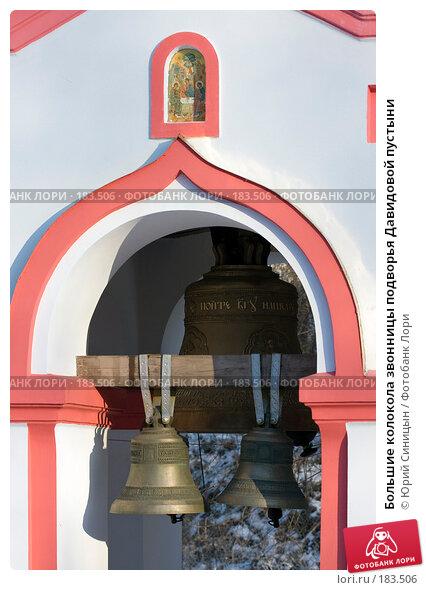 Большие колокола звонницы подворья Давидовой пустыни, фото № 183506, снято 8 января 2008 г. (c) Юрий Синицын / Фотобанк Лори