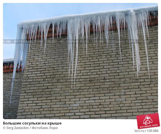 Большие сосульки на крыше, фото № 130086, снято 17 декабря 2004 г. (c) Serg Zastavkin / Фотобанк Лори