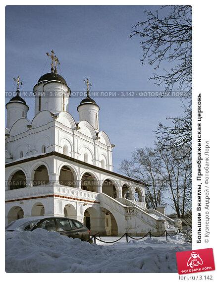 Большие Вяземы, Преображенская церковь, фото № 3142, снято 29 июня 2017 г. (c) Кузнецов Андрей / Фотобанк Лори
