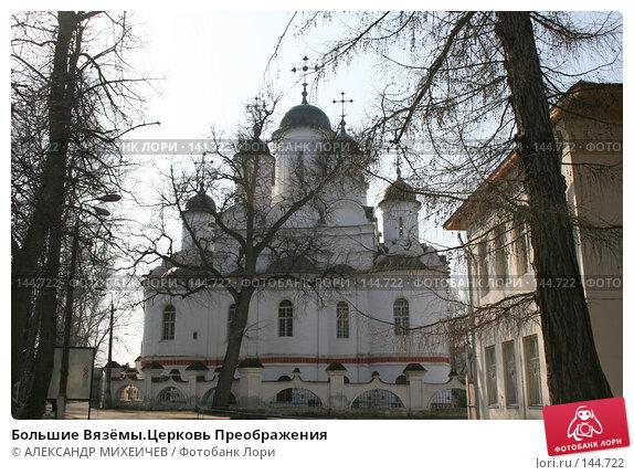 Большие Вязёмы.Церковь Преображения, фото № 144722, снято 24 марта 2007 г. (c) АЛЕКСАНДР МИХЕИЧЕВ / Фотобанк Лори