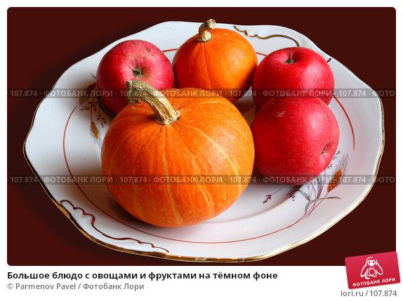 Купить «Большое блюдо с овощами и фруктами на тёмном фоне», фото № 107874, снято 27 октября 2007 г. (c) Parmenov Pavel / Фотобанк Лори