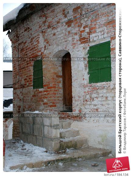 Большой Братский корпус (торцевая сторона), Саввино-Сторожевский монастырь, фото № 184134, снято 21 ноября 2007 г. (c) Владимир Тарасов / Фотобанк Лори
