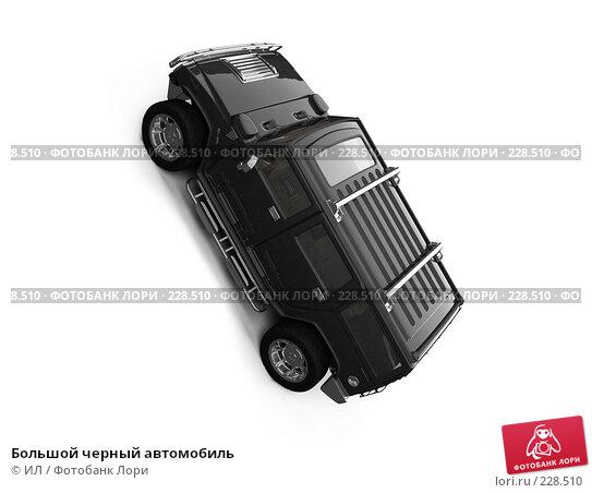 Большой черный автомобиль, иллюстрация № 228510 (c) ИЛ / Фотобанк Лори