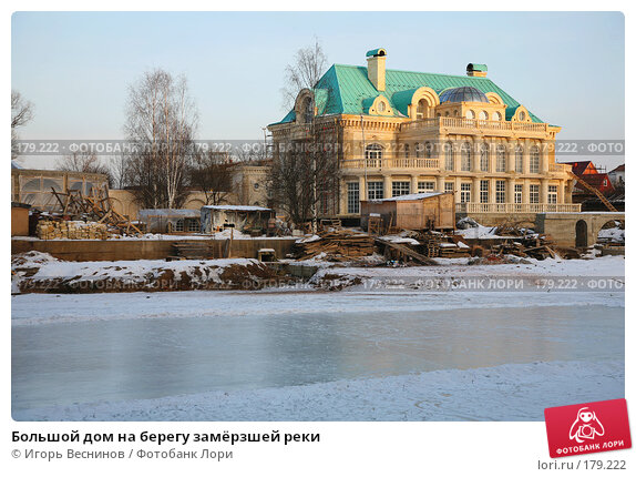Большой дом на берегу замёрзшей реки, фото № 179222, снято 18 января 2008 г. (c) Игорь Веснинов / Фотобанк Лори