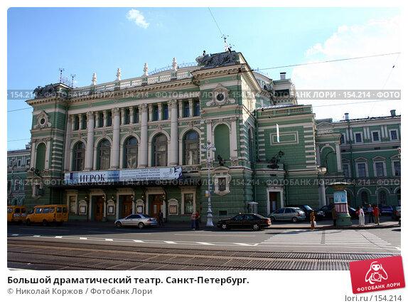 Большой драматический театр. Санкт-Петербург., фото № 154214, снято 16 мая 2007 г. (c) Николай Коржов / Фотобанк Лори