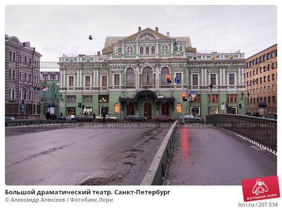 Большой драматический театр. Санкт-Петербург, эксклюзивное фото № 207534, снято 20 февраля 2008 г. (c) Александр Алексеев / Фотобанк Лори