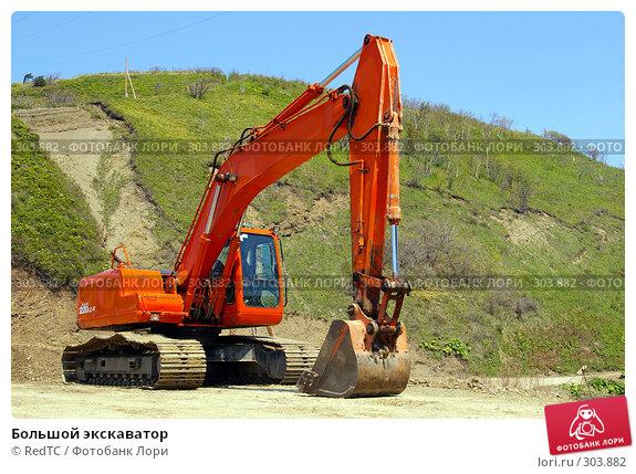 Купить «Большой экскаватор», фото № 303882, снято 30 мая 2008 г. (c) RedTC / Фотобанк Лори