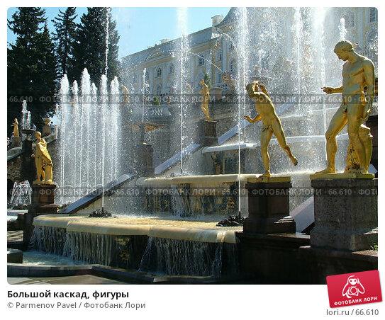 Купить «Большой каскад, фигуры», фото № 66610, снято 9 августа 2006 г. (c) Parmenov Pavel / Фотобанк Лори