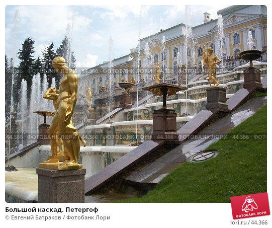 Большой каскад. Петергоф, фото № 44366, снято 26 июля 2003 г. (c) Евгений Батраков / Фотобанк Лори