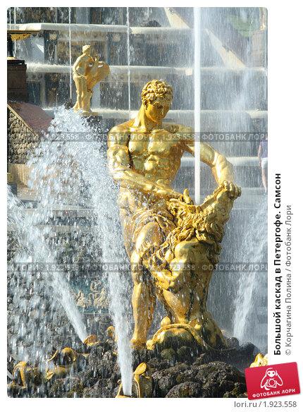 Купить «Большой каскад в Петергофе. Самсон», фото № 1923558, снято 22 февраля 2009 г. (c) Корчагина Полина / Фотобанк Лори