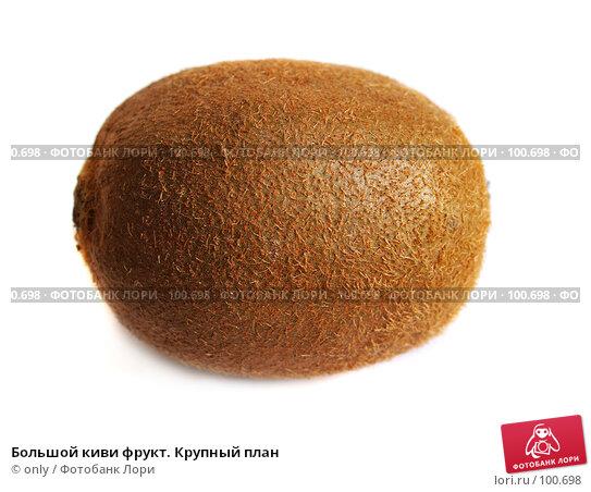 Большой киви фрукт. Крупный план, фото № 100698, снято 24 февраля 2007 г. (c) only / Фотобанк Лори